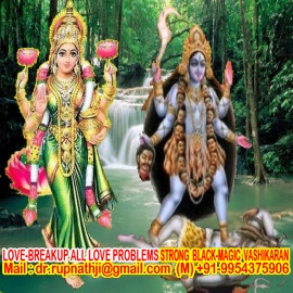 relationship solution call divine miraculous maha avatar guru rupnath baba ji